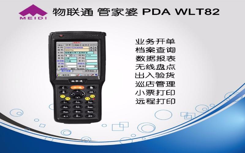 物联通PDA WLT82
